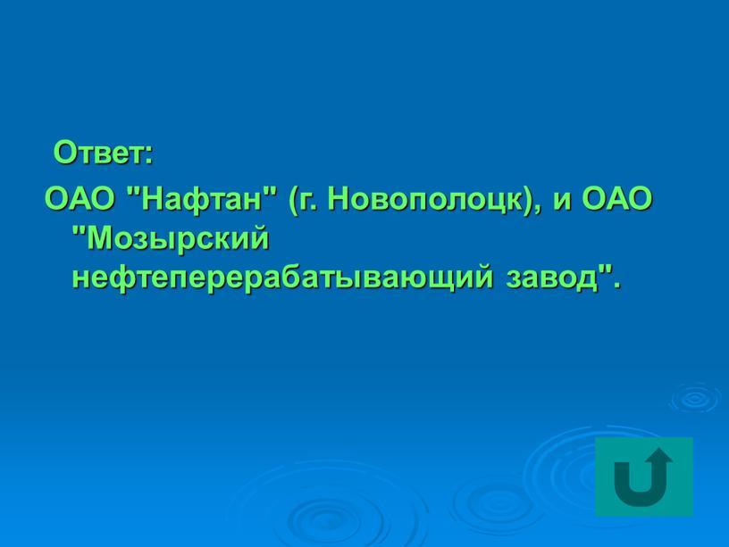 """Ответ: ОАО """"Нафтан"""" (г. Новополоцк), и"""
