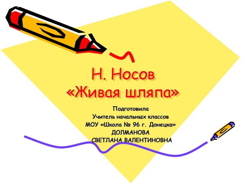 Н. Носов «Живая шляпа» Подготовила