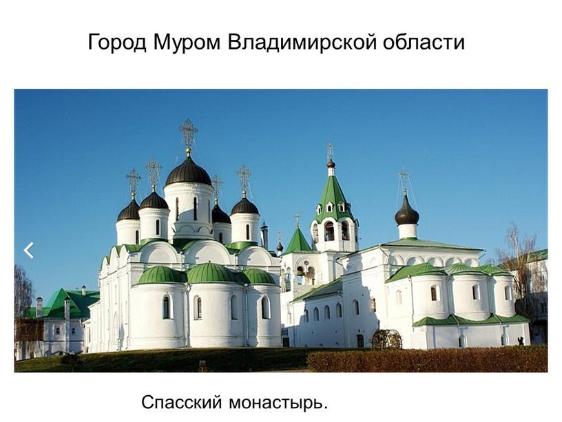 Город Муром Владимирской области
