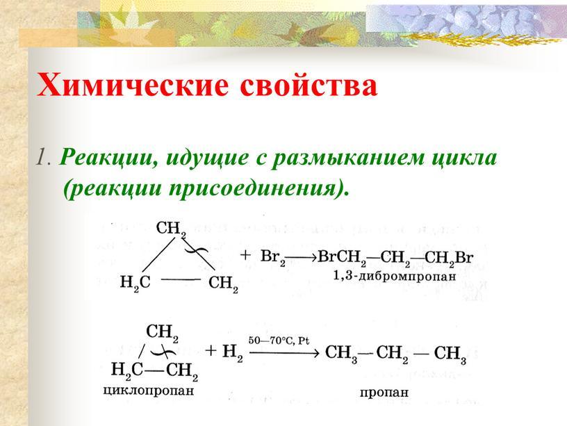 Химические свойства 1. Реакции, идущие с размыканием цикла (реакции присоединения)