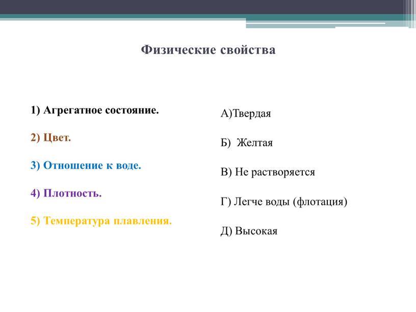 Физические свойства 1) Агрегатное состояние