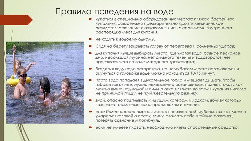 Правила поведения на воде купаться в специально оборудованных местах: пляжах, бассейнах, купальнях; обязательно предварительно пройти медицинское освидетельствование и ознакомившись с правилами внутреннего распорядка мест для…