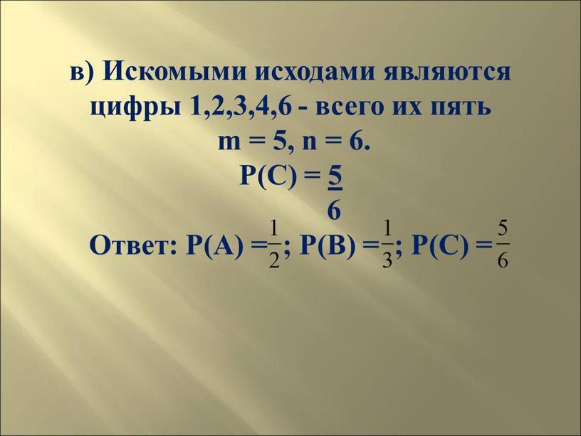 Искомыми исходами являются цифры 1,2,3,4,6 - всего их пять m = 5, n = 6