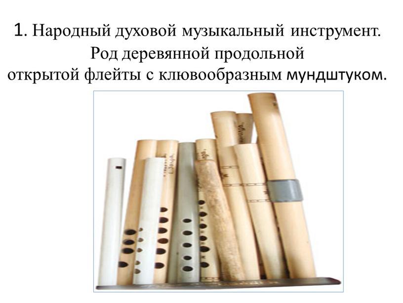 Народный духовой музыкальный инструмент