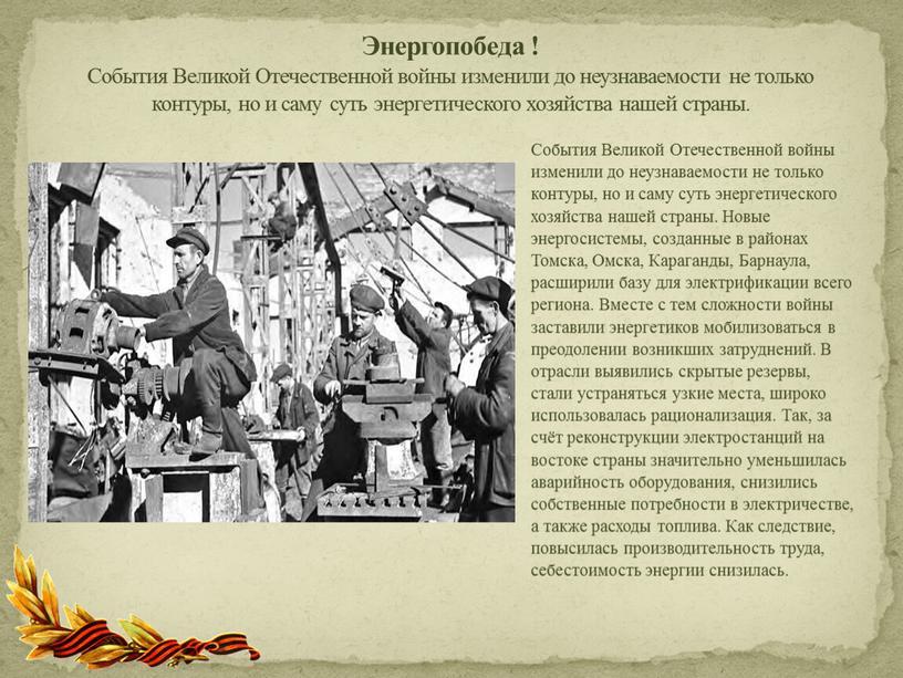 События Великой Отечественной войны изменили до неузнаваемости не только контуры, но и саму суть энергетического хозяйства нашей страны