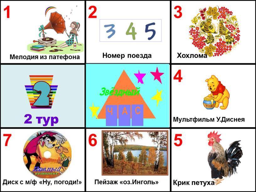 Номер поезда Мультфильм У.Диснея