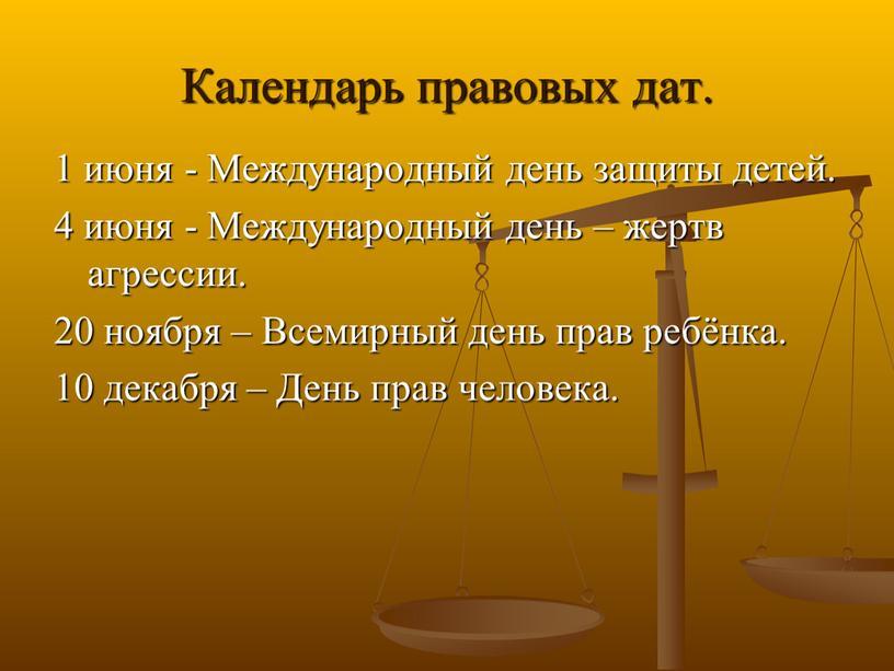 Календарь правовых дат. 1 июня -