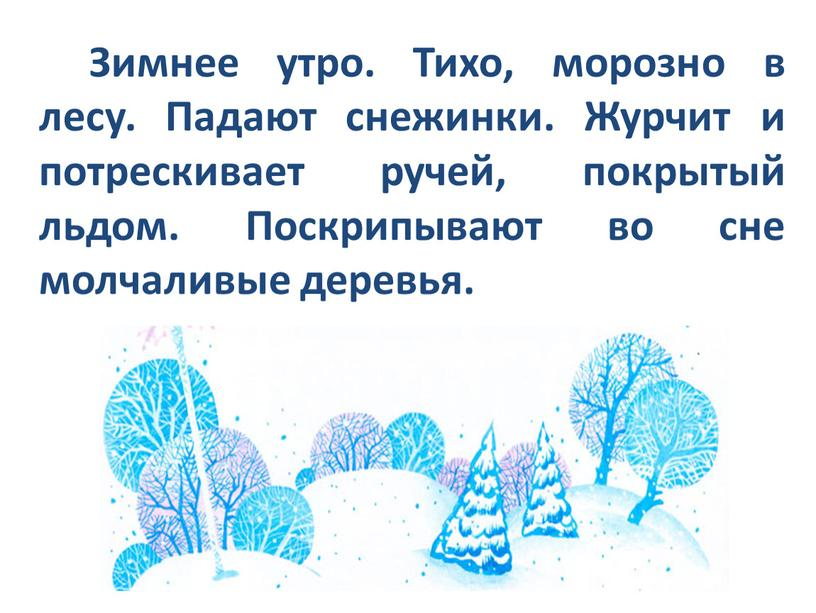 Зимнее утро. Тихо, морозно в лесу