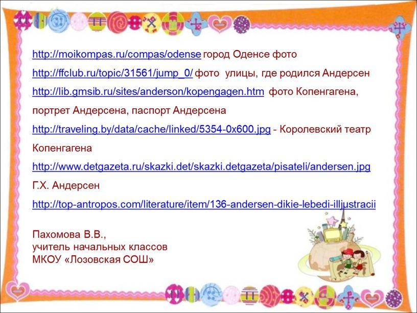 Оденсе фото http://ffclub.ru/topic/31561/jump_0/ фото улицы, где родился