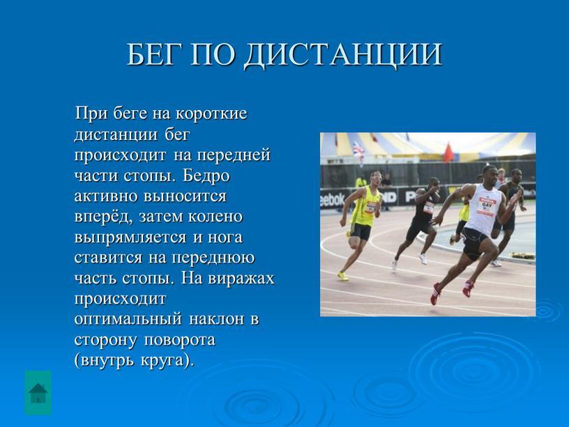 БЕГ ПО ДИСТАНЦИИ При беге на короткие дистанции бег происходит на передней части стопы