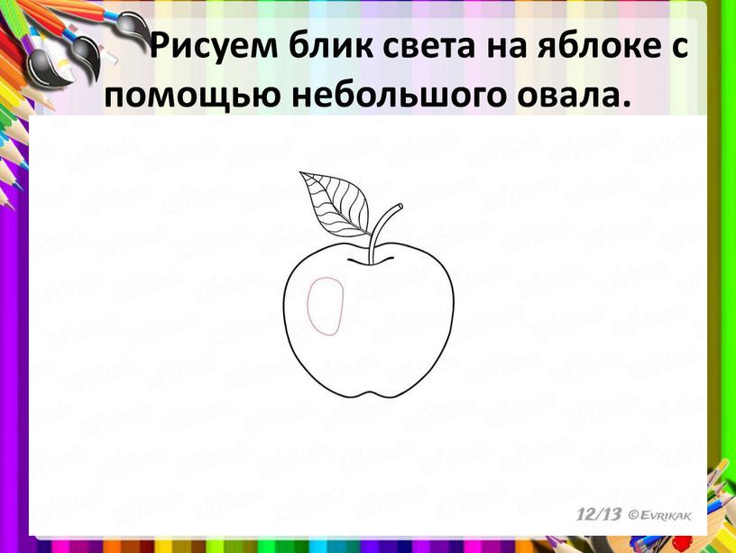 Рисуем блик света на яблоке с помощью небольшого овала