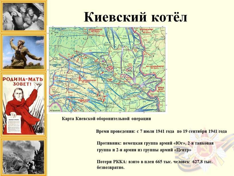 Киевский котёл Карта Киевской оборонительной операции
