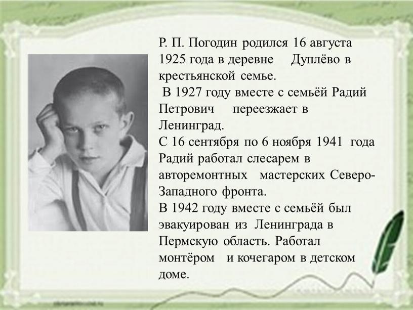 Р. П. Погодин родился 16 августа 1925 года в деревне