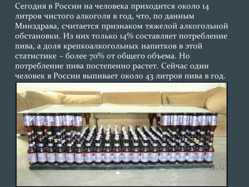 Сегодня в России на человека приходится около 14 литров чистого алкоголя в год, что, по данным