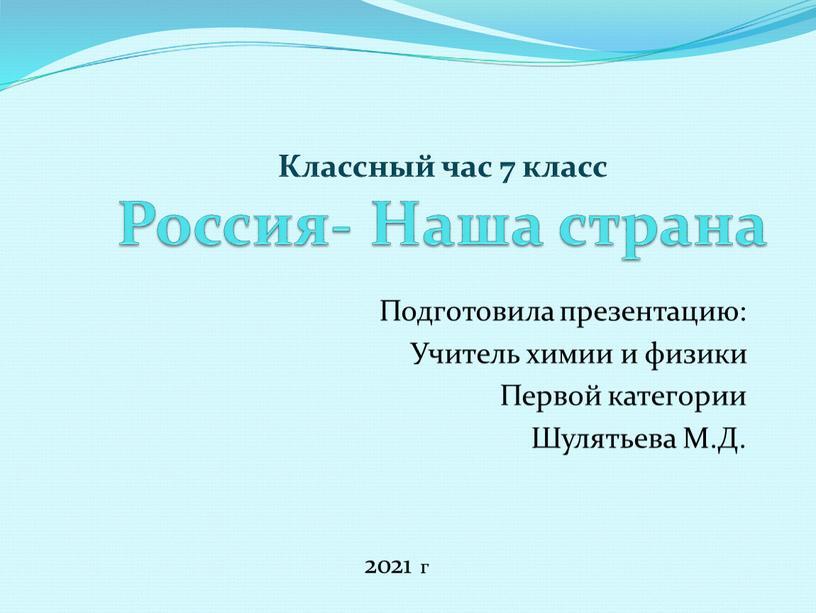 Классный час 7 класс Россия- Наша страна