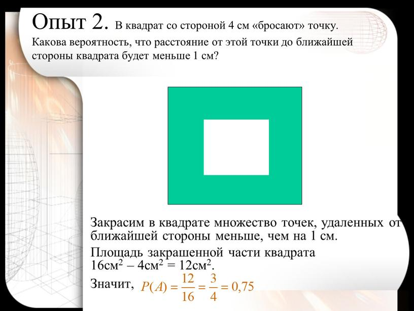 Опыт 2. В квадрат со стороной 4 см «бросают» точку