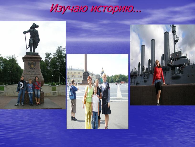 Изучаю историю…
