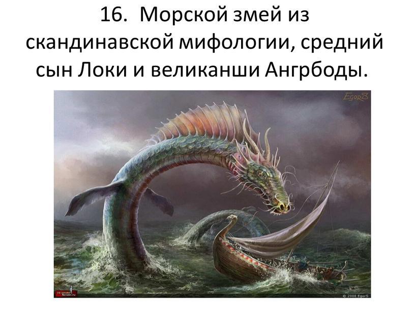 Морской змей из скандинавской мифологии, средний сын