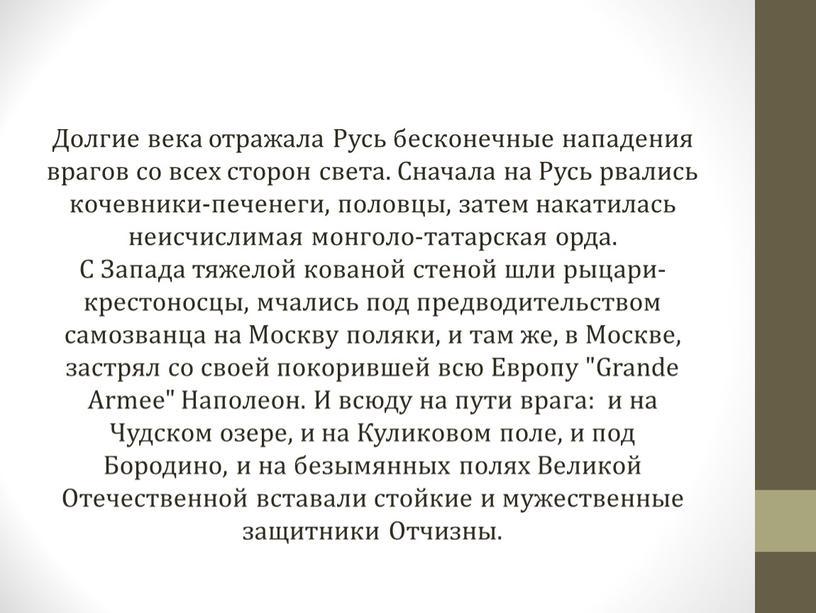 Долгие века отражала Русь бесконечные нападения врагов со всех сторон света