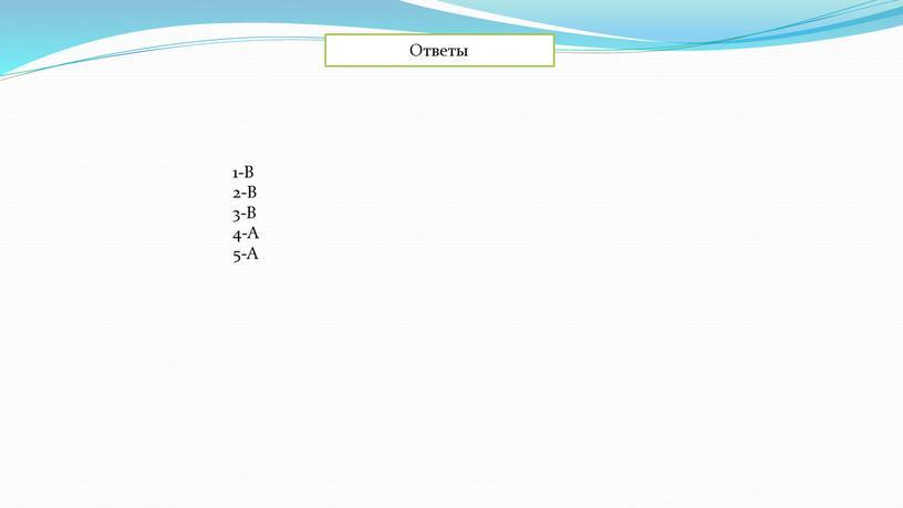 1-B 2-B 3-B 4-A 5-A Ответы