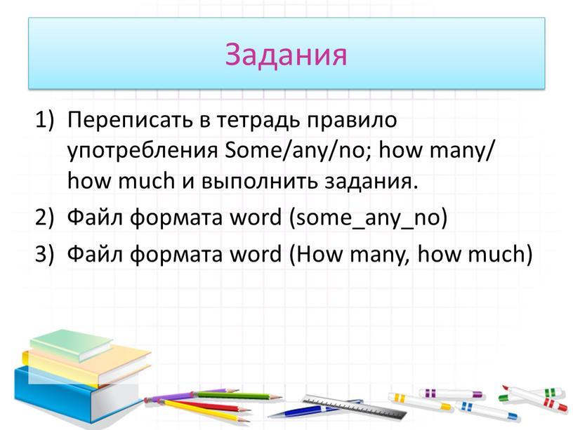 Задания Переписать в тетрадь правило употребления
