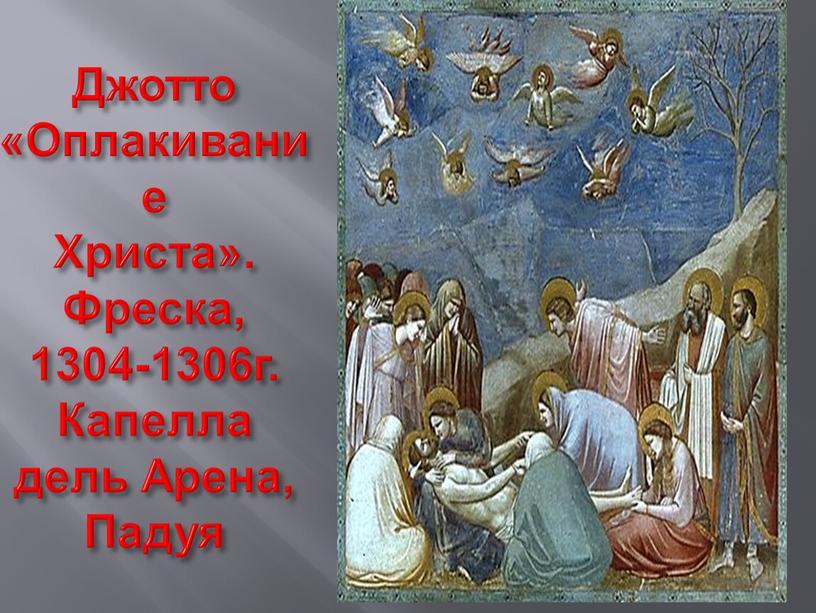 Джотто «Оплакивание Христа». Фреска, 1304-1306г