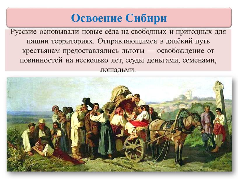 Русские основывали новые сёла на свободных и пригодных для пашни территориях
