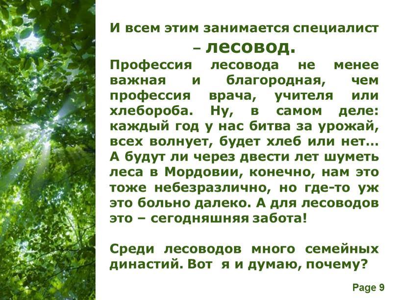 И всем этим занимается специалист – лесовод