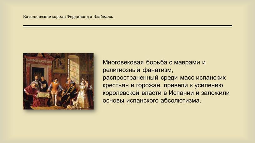 Католические короли Фердинанд и