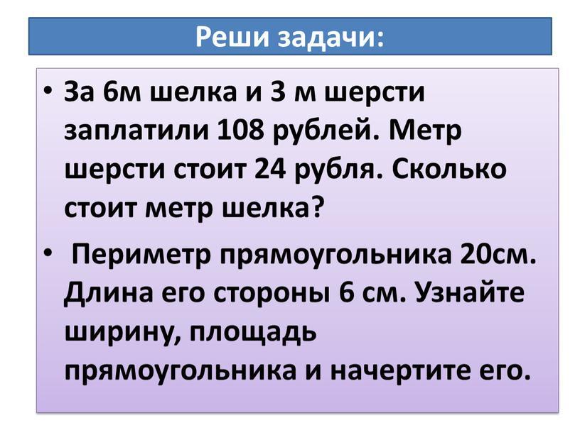 Реши задачи: За 6м шелка и 3 м шерсти заплатили 108 рублей