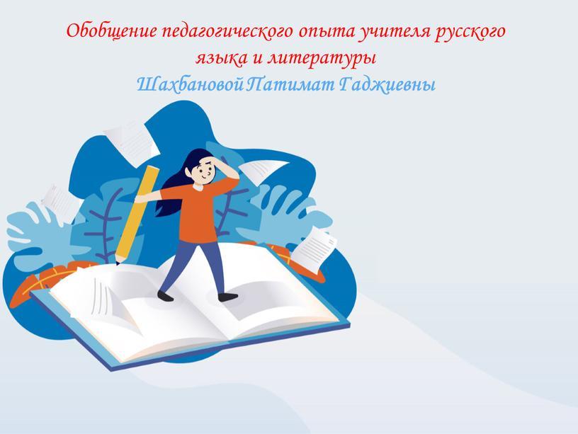 Обобщение педагогического опыта учителя русского языка и литературы