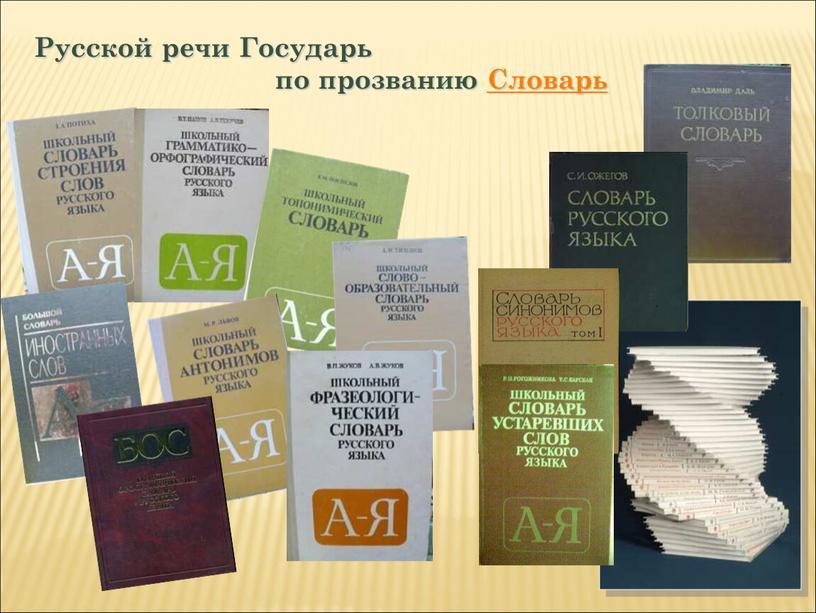 Русской речи Государь по прозванию