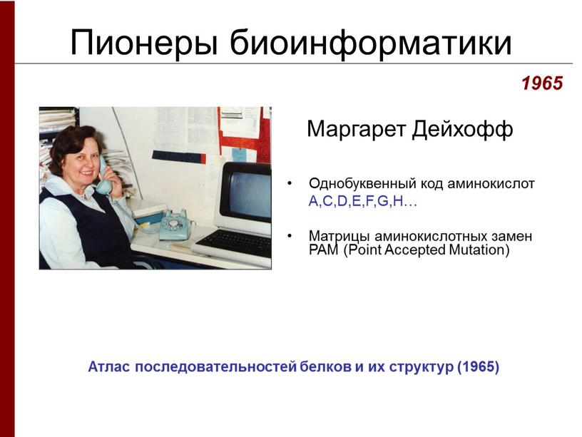Пионеры биоинформатики Маргарет