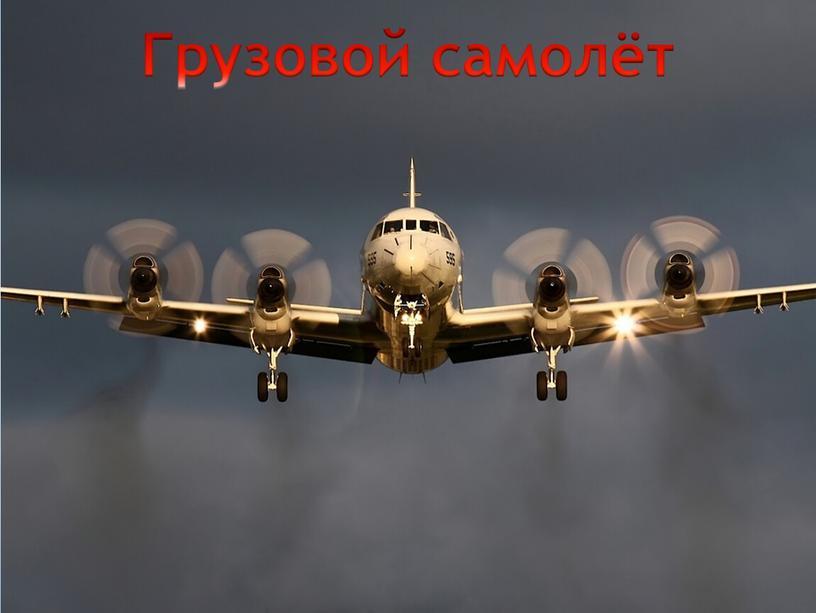 Грузовой самолёт