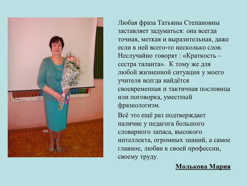 Любая фраза Татьяны Степановны заставляет задуматься: она всегда точная, меткая и выразительная, даже если в ней всего-то несколько слов