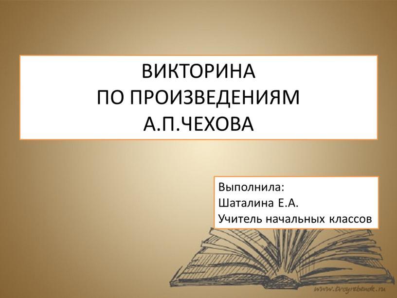 ВИКТОРИНА ПО ПРОИЗВЕДЕНИЯМ А