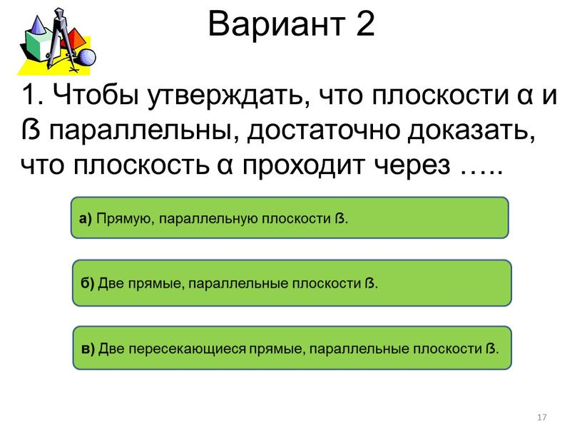 Вариант 2 в) Две пересекающиеся прямые, параллельные плоскости ẞ