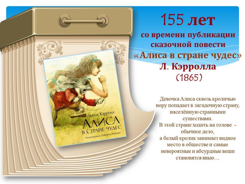 Алиса в стране чудес» Л. Кэрролла (1865)