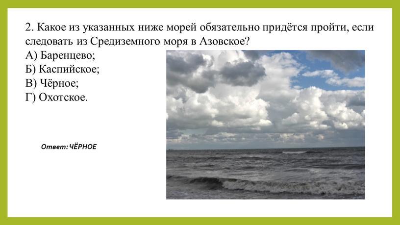 Какое из указанных ниже морей обязательно придётся пройти, если следовать из