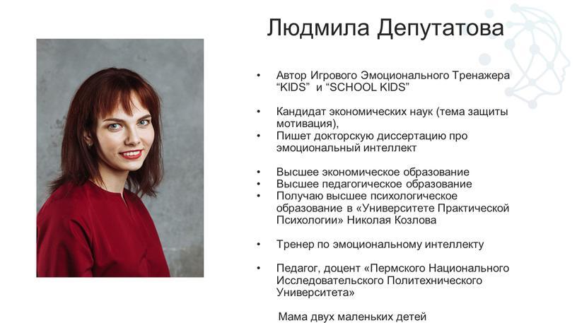 Людмила Депутатова Автор Игрового