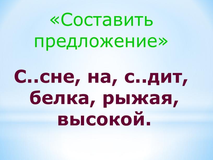 Составить предложение» С..сне, на, с