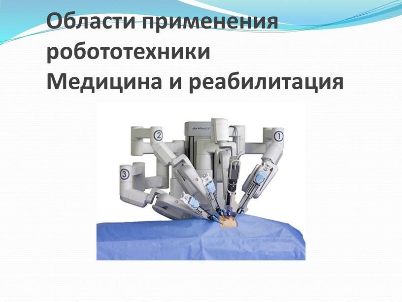 Области применения робототехники