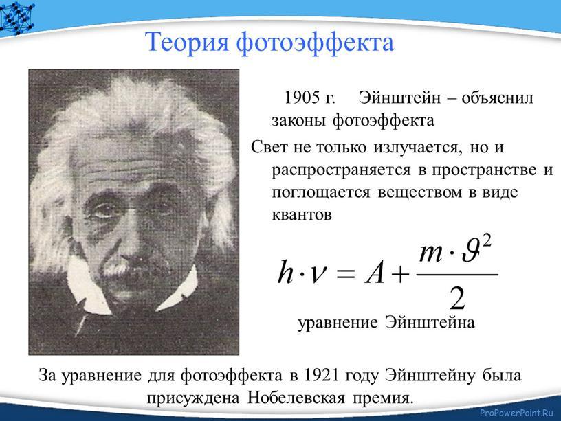 какая-то фотоэффект и его законы уравнение эйнштейна ещё так давно