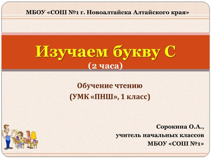 Обучение чтению (УМК «ПНШ», 1 класс)