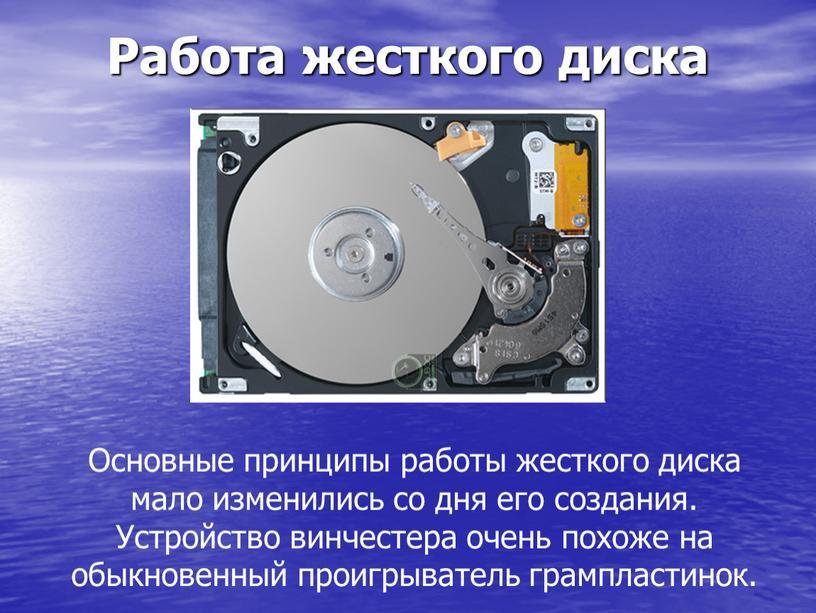 Работа жесткого диска Основные принципы работы жесткого диска мало изменились со дня его создания
