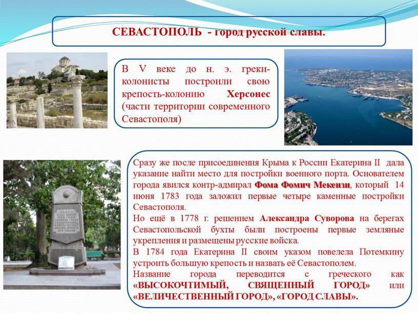СЕВАСТОПОЛЬ - город русской славы