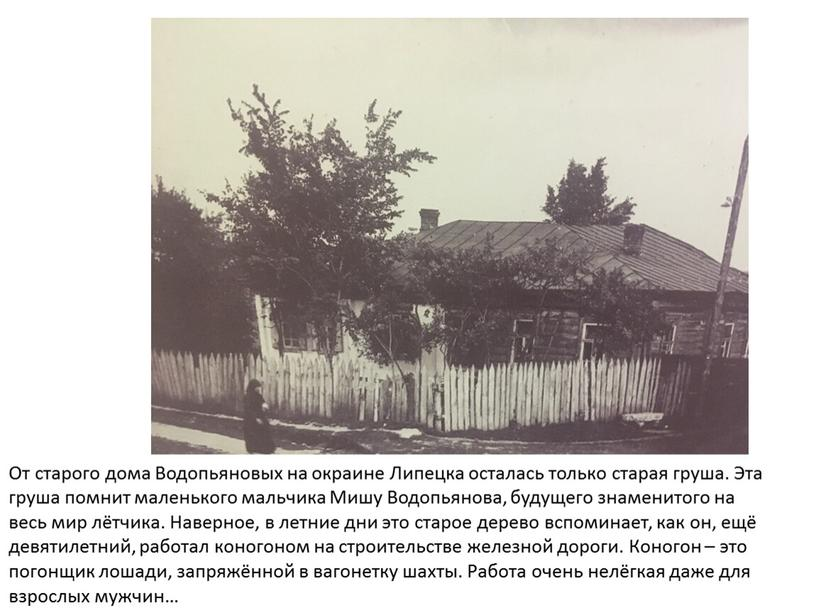 От старого дома Водопьяновых на окраине