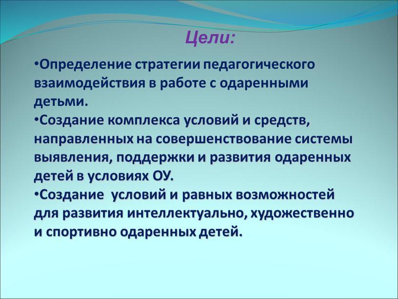 Цели: Определение стратегии педагогического взаимодействия в работе с одаренными детьми