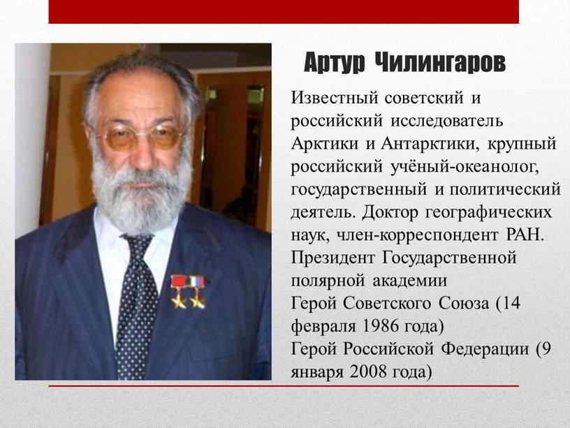 Артур Чилингаров Известный советский и российский исследователь