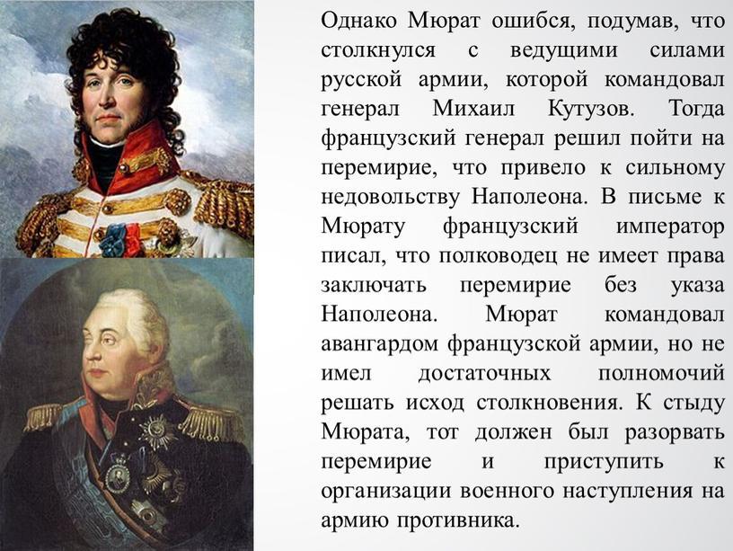 Однако Мюрат ошибся, подумав, что столкнулся с ведущими силами русской армии, которой командовал генерал